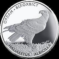 Украина монета 10 гривен - Орлан-белохвост, реверс