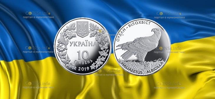 Украина монета 10 гривен - Орлан-белохвост