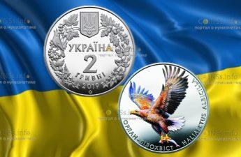 Украина монета 2 гривны - Орлан-белохвост