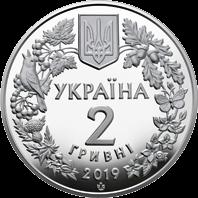 Украина монета 2 гривны - Орлан-белохвост, аверс