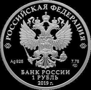 Россия монета 1 рубль 2019 год, аверс