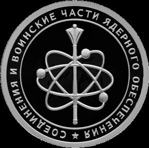 Россия монета 1 рубль Соединения и воинские части ядерного обеспечения 1 тип, реверс
