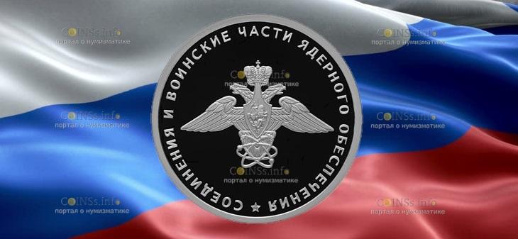 Россия монета 1 рубль Соединения и воинские части ядерного обеспечения 1 тип