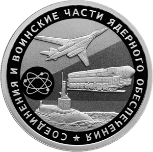 Россия монета 1 рубль Соединения и воинские части ядерного обеспечения 2 тип, реверс