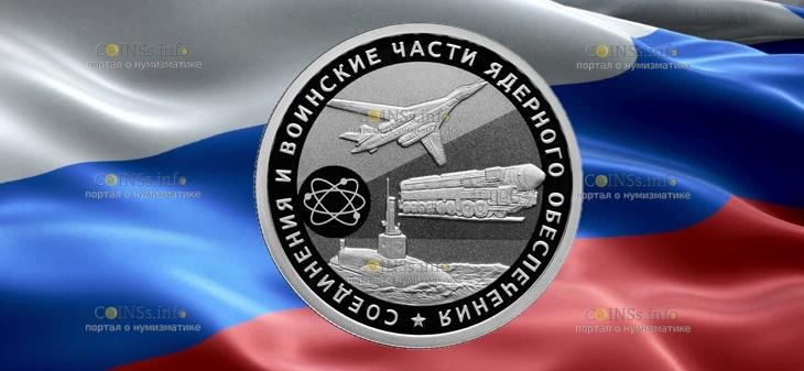 Россия монета 1 рубль Соединения и воинские части ядерного обеспечения 2 тип