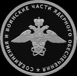 Россия монета 1 рубль Соединения и воинские части ядерного обеспечения 3 тип, реверс