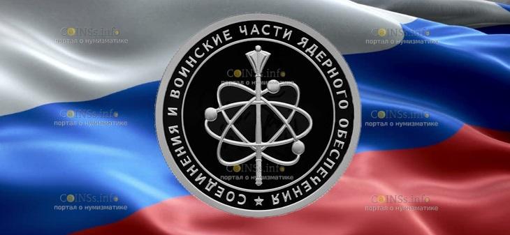 Россия монета 1 рубль Соединения и воинские части ядерного обеспечения 3 тип