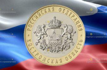 Россия монета 3 рубля Чебоксары