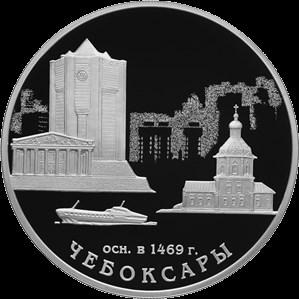 Россия монета 3 рубля Чебоксары, реверс
