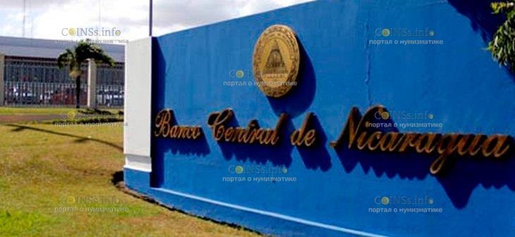 Центральный банк Никарагуа