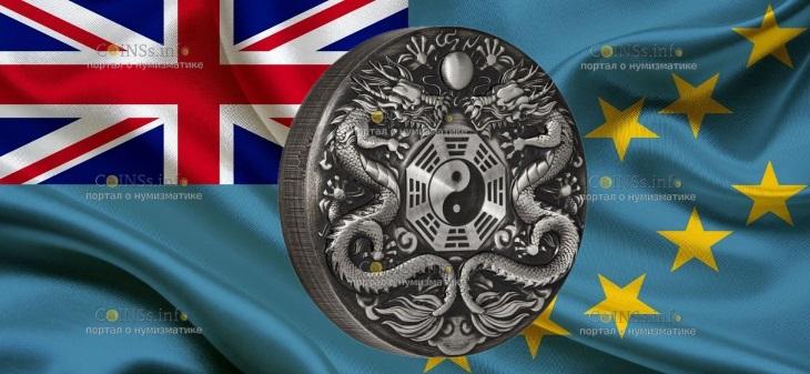 Тувалу монета 2 доллара двойной дракон