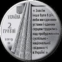 Украина монета 2 гривны Пантелеймон Кулиш, аверс