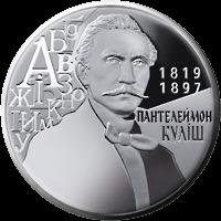 Украина монета 2 гривны Пантелеймон Кулиш, реверс