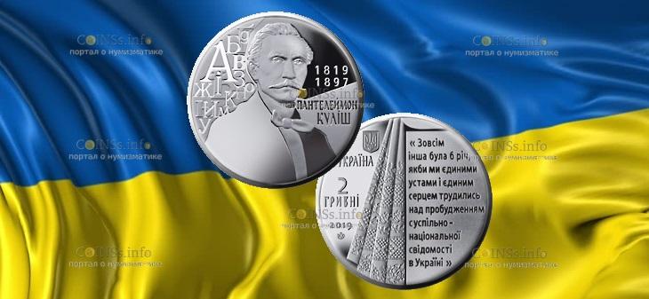 Украина монета 2 гривны Пантелеймон Кулиш