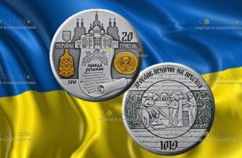 Украина монета 20 гривен 1000 от начала правления киевского князя Ярослава Мудрого