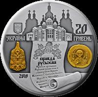 Украина монета 20 гривен 1000 от начала правления киевского князя Ярослава Мудрого, аверс