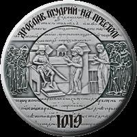 Украина монета 20 гривен 1000 от начала правления киевского князя Ярослава Мудрого, реверс