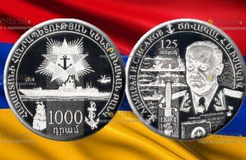 Армения монета 1000 драмов 125-летие со дня рождения Адмирала Исакова