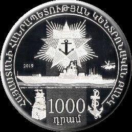 Армения монета 1000 драмов 125-летие со дня рождения Адмирала Исакова, аверс