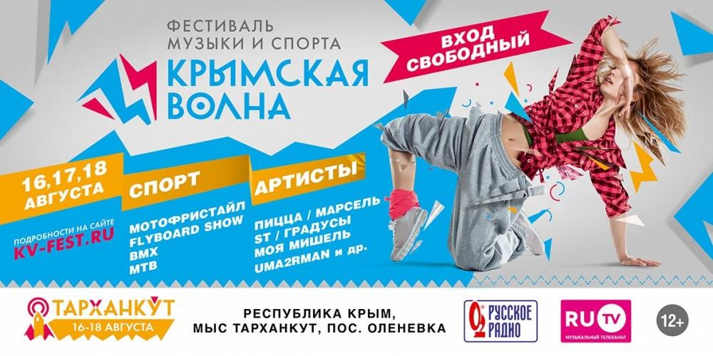 Фестиваль - Крымская волна, Тарханкут