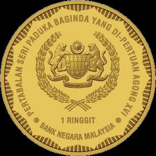 Малайзия монета 1 рингит коронационная, реверс