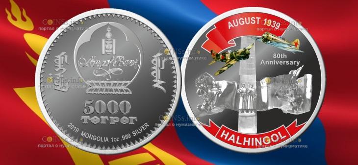 Монголия монета 5 000 тугриков 80 лет боев на Халхин-Голе