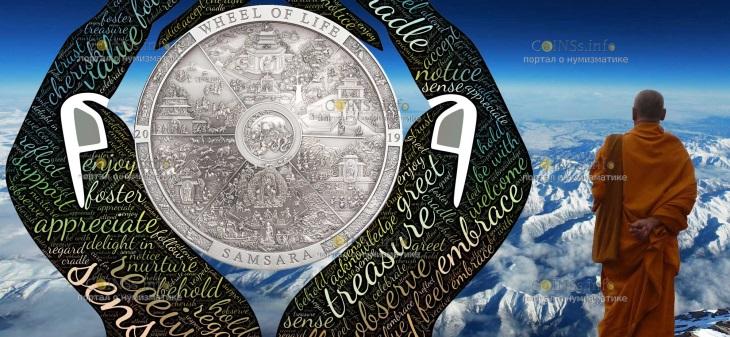 Острова Кука монет 20 новозеландских долларов Колесо Сансары