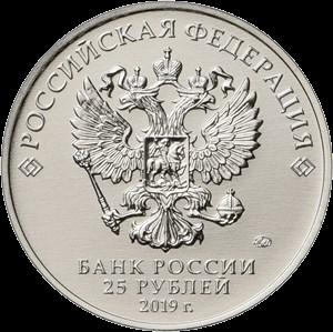 Россия монета 25 рублей 2019 год,аверс