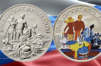 Россия монета 25 рублей Бременские музыканты