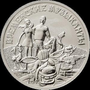 Россия монета 25 рублей Бременские музыканты, реверс