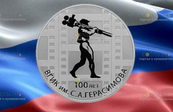 Россия монета 3 рубля 100-летие Всероссийского государственного института кинематографии имени Герасимова