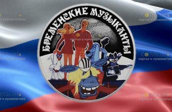 Россия монета 3 рубля Бременские музыканты