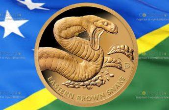 Соломоновы острова монета 1 доллар Коричневая змея