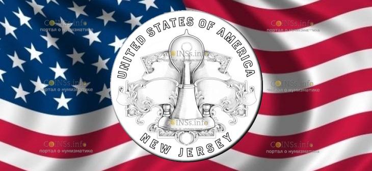 США монета 1 доллар Нью-Джерси