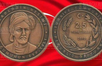 Турция монета 2,5 лиры Имадеддин Насими