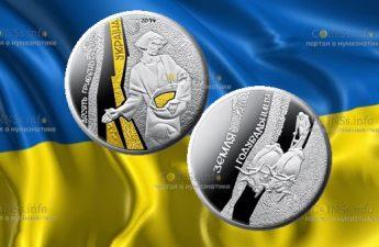 Украина монета 10 гривен Земля-кормилица