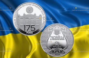Украина монета 2 гривны 175 лет со времени основания Львовской национальной музыкальной академии имени Лысенко