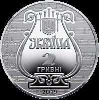 Украина монета 2 гривны 175 лет со времени основания Львовской национальной музыкальной академии имени Лысенко, аверс