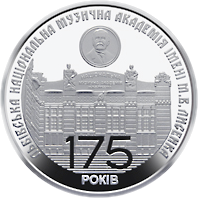 Украина монета 2 гривны 175 лет со времени основания Львовской национальной музыкальной академии имени Лысенко, реверс