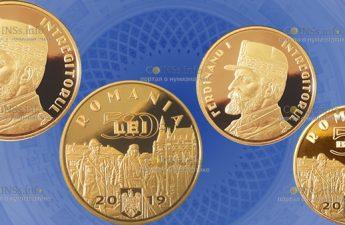 В Румынии выйдет серия монет король Фердинанд I, Объединитель