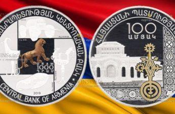 Армения монета 1 000 драмов 100-летие основания Музея истории Армении