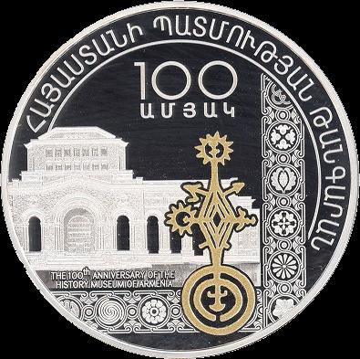 Армения монета 1 000 драмов 100-летие основания Музея истории Армении, реверс