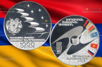 Армения монета 1 000 драмов Пятилетие Евразийского экономического союза