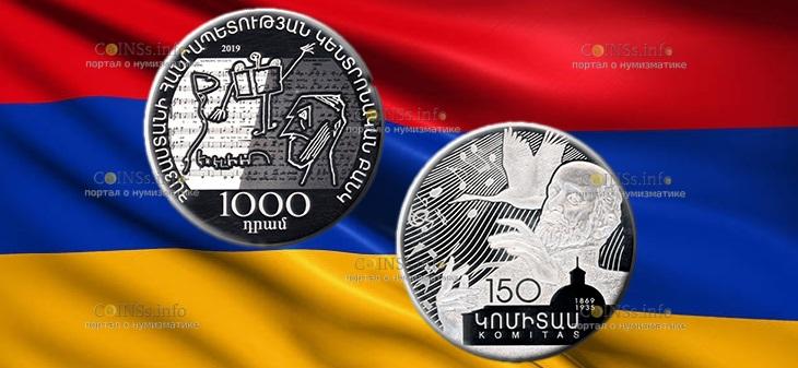 Армения монета 100 драм Комитас-150