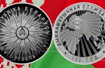 Беларусь монета 1 рубль Дипломатическая служба Беларуси - 100 лет
