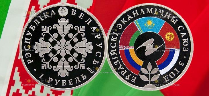 Беларусь монета 1 рубль Евразийский экономический союз