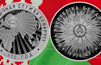 Беларусь монета 10 рублей Дипломатическая служба Беларуси - 100 лет