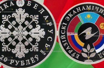 Беларусь монета 20 рублей Евразийский экономический союз