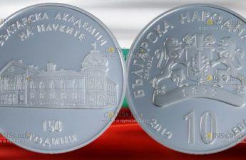 Болгария и монета 150 лет Академии наук Болгарии