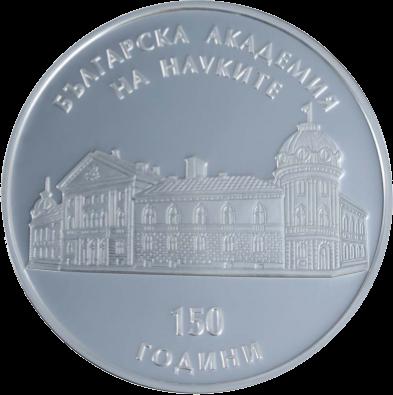 Болгария и монета 150 лет Академии наук Болгарии, реверс